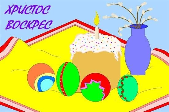 Днем рождения, открытка в графическом редакторе к пасхе